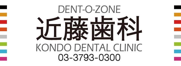 中目黒 歯科 | 医療法人社団デントゾーン 近藤歯科 | ホワイトニング インプラント 審美歯科